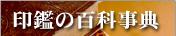 印鑑百科事典_1