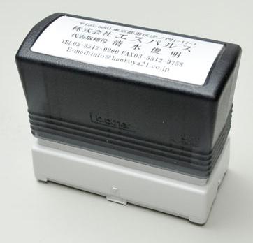 住所印・宛名印 ブラザースタンプ浸透印 70mmサイズ 5段 ヨコ型
