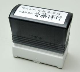 社判(小切手印・契約印) ブラザースタンプ浸透印  70mmサイズ 2段 ヨコ型