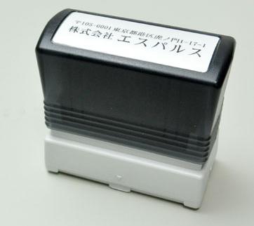 住所印・宛名印 ブラザースタンプ浸透印 70mmサイズ 2段 ヨコ型