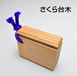 のし袋印・慶弔印(さくら木台) 20.0mm×66mm(会社用)