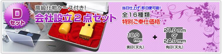 高級化粧ケース付き!会社設立2点セットDセット 全8種類¥10,290〜