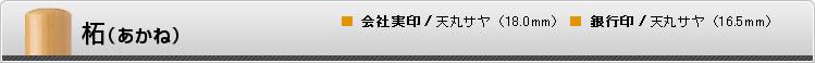 柘(あかね)■ 会社実印/天丸サヤ(18.0mm) ■ 銀行印/天丸サヤ(16.5mm)