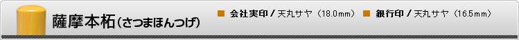 薩摩本柘(さつまほんつげ)■ 会社実印/天丸サヤ(18.0mm) ■ 銀行印/天丸サヤ(16.5mm)
