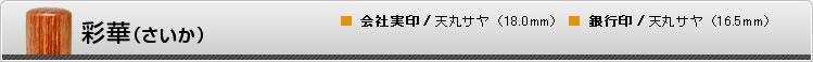 彩華(さいか)■ 会社実印/天丸サヤ(18.0mm) ■ 銀行印/天丸サヤ(16.5mm)