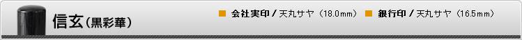 信玄(黒彩華)■ 会社実印/天丸サヤ(18.0mm) ■ 銀行印/天丸サヤ(16.5mm)