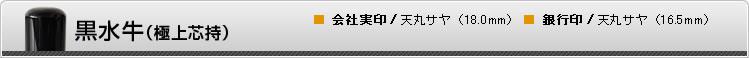 黒水牛(極上芯持)■ 会社実印/天丸サヤ(18.0mm) ■ 銀行印/天丸サヤ(16.5mm)