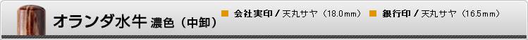 オランダ水牛 濃色(中卸)■ 会社実印/天丸サヤ(18.0mm) ■ 銀行印/天丸サヤ(16.5mm)