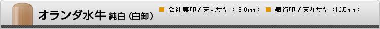 オランダ水牛 純白(白卸)■ 会社実印/天丸サヤ(18.0mm) ■ 銀行印/天丸サヤ(16.5mm)