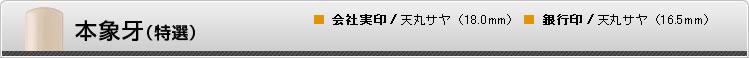 本象牙(特選)■ 会社実印/天丸サヤ(18.0mm) ■ 銀行印/天丸サヤ(16.5mm)