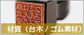材質(台木/ゴム素材)