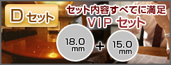 VIPセット