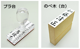 のし袋印・慶弔印(プラ台・のべ台)20.0mm×66mm(会社用)
