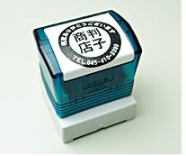 ブラザースタンプ浸透印/正方形/4040