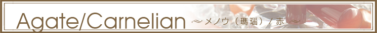 Agate/Carnelianメノウ(瑪瑙)/赤