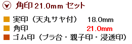 角印21.0mmセット