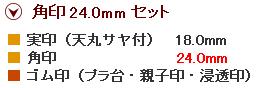 角印24.0mmセット