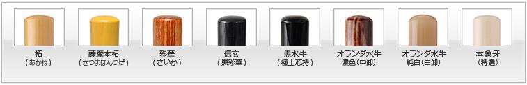 材質から選ぶ会社設立C-1セット(8種類)