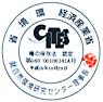 経済産業省 ・ 環境省認定