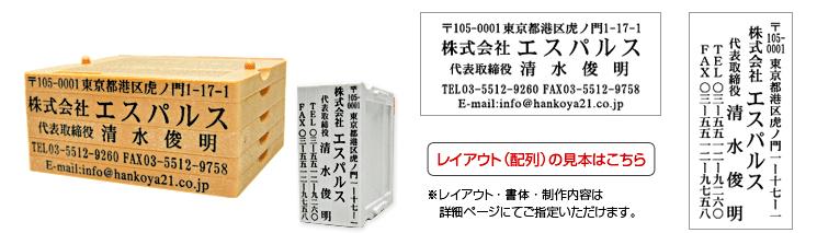 フリーメイト・アドレス印 5段セット 【住所印】