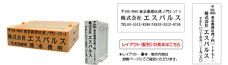 フリーメイト・アドレス印 3段セット 【住所印】