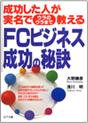 FCビジネス成功の秘訣