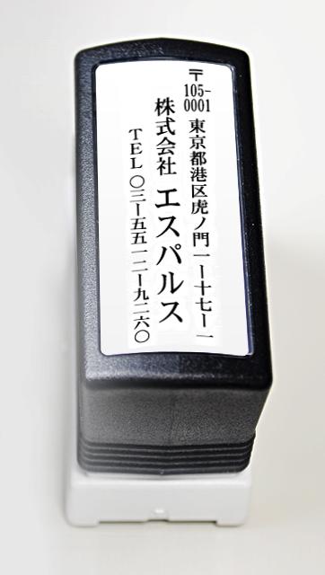 住所印・宛名印 ブラザースタンプ浸透印 60mmサイズ 3段 タテ型