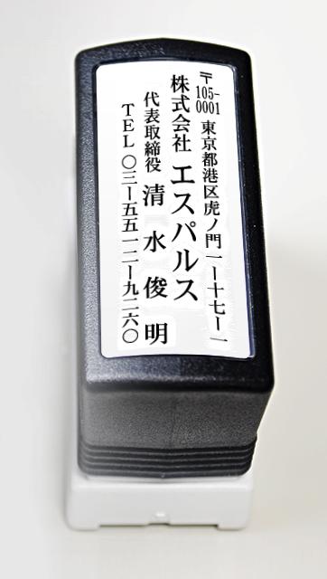 住所印・宛名印 ブラザースタンプ浸透印 60mmサイズ 4段 タテ型