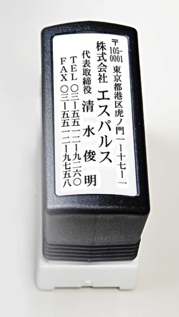 住所印・宛名印 ブラザースタンプ浸透印 70mmサイズ 5段 タテ型