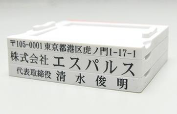 住所印・宛名印 アドレス印 67mmサイズ 3段 ヨコ型