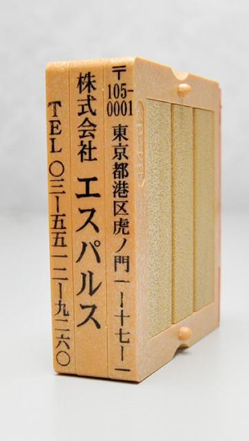 住所印・宛名印 フリーメイト 67mmサイズ 3段 タテ型