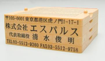 住所印・宛名印 フリーメイト 67mmサイズ 4段 ヨコ型