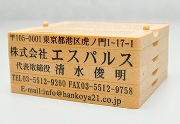 住所印・宛名印 フリーメイト 67mmサイズ 5段 ヨコ型