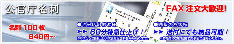 公官庁名刺