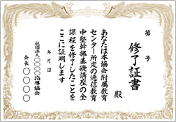 A4ヨコ白修了証書