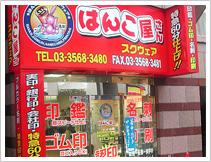 はんこ屋さんスクウェア赤坂店
