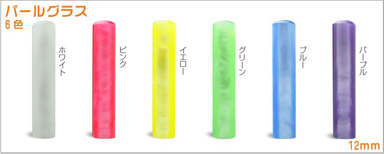 パールグラス6色