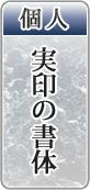 個人実印の書体