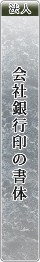 会社銀行印の書体