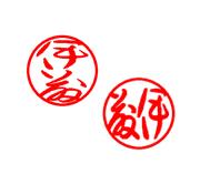 草書体(ソウショ体)