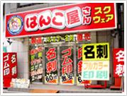 はんこ屋さんスクウェア横浜戸部店  (旧はんこ屋さん21横浜戸部  店)