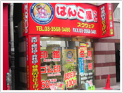 はんこ屋さんスクウェア赤坂店  (旧はんこ屋さん21赤坂店)