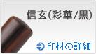 信玄(彩華/黒)