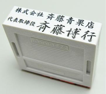 社判(小切手印・契約印)アドレス印 62mmサイズ 2段 ヨコ型
