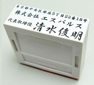 社判(小切手印・契約印)アドレス印 62mmサイズ 3段 ヨコ型
