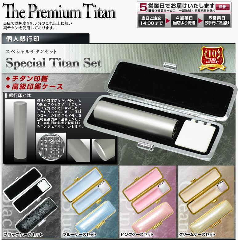 The Premium Titan スペシャルチタンセット