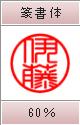 篆書体(縦彫り) 60%