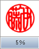 印相体(横彫り) 5%