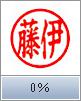楷書体(横彫り) 0%