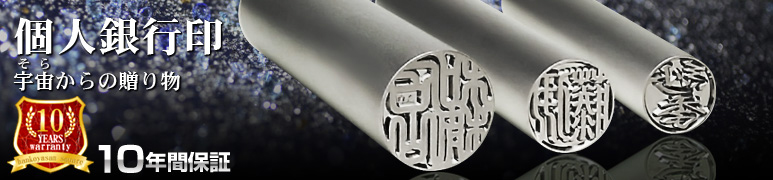 チタン印鑑 銀行印